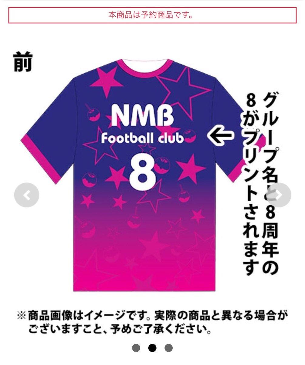 test ツイッターメディア - 公演ありがとうございました♡  みなさんにお知らせが‼️  私がデザインしたサッカーユニフォームが発売されることになりました⚽️  ライブ、劇場公演、握手会なので着てほしいんですが、やっぱりサッカーユニフォームなので、サッカーやフットサルなどで着てほしいです!  https://t.co/6GstErl39a https://t.co/SAMBdjjlJG