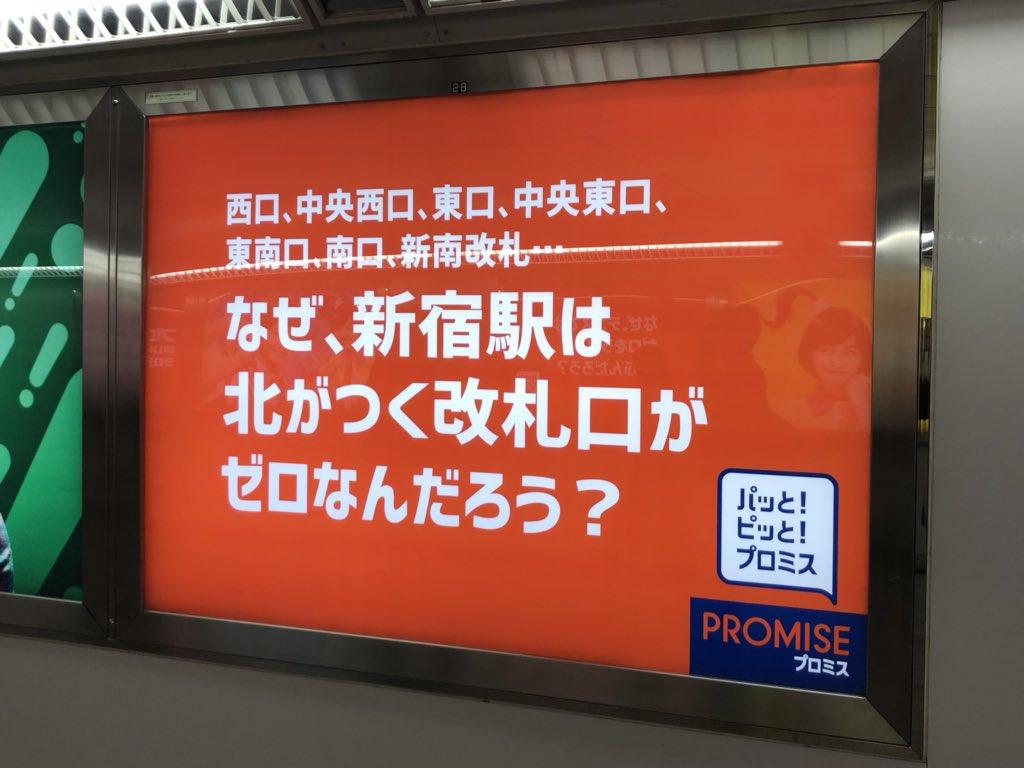 test ツイッターメディア - 新宿駅のJR構内の京王線とのあの狭い連絡通路にて  たしかに、新宿駅に「北」がつく改札口はないかもですね、、^^; https://t.co/7ts10IKP5m