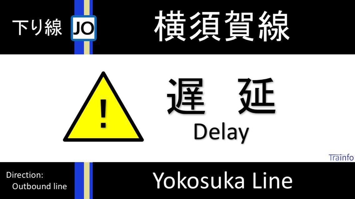 test ツイッターメディア - 【横須賀線 下り線 遅延情報】 横須賀線は、18:03頃、京浜東北線内での線路内人立入→武蔵小杉〜西大井での緊急停止信号受信によるエアセクション安全確認・総武快速線内での列車詰まりなどの影響で、東京〜横須賀の下り線の一部列車に最大20分程度の遅れと発着順序変更がでています。 https://t.co/DLd5Jr4nw4