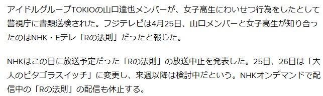 test ツイッターメディア - NHKオンデマンドの配信も全削除か https://t.co/5aPbjEtmhX