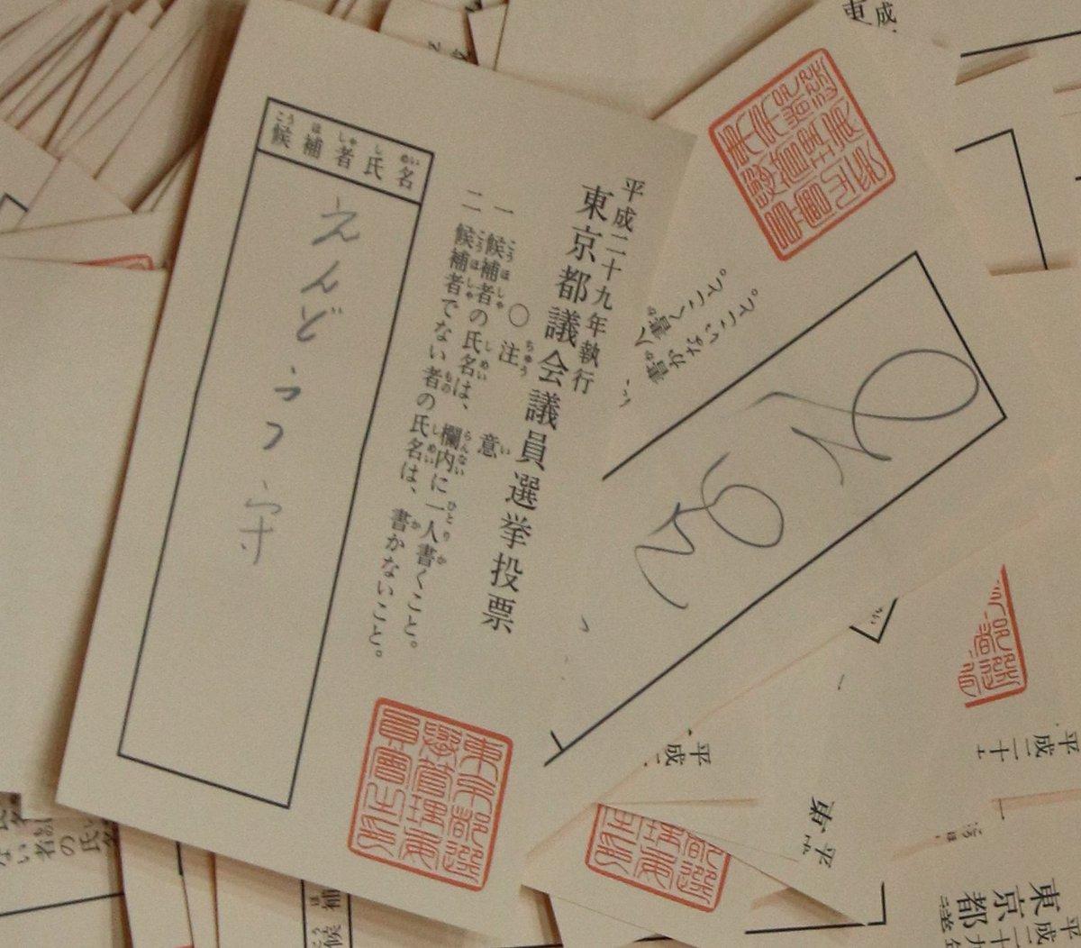 test ツイッターメディア - #nhkらじらー #あさイチ #世論 #国会 #政治 #永田町 #東京 #アメリカ #雑学 #選挙 #マスコミ 画像は昨年7.2都議選でした。 「えんどうフ」と「守」の筆圧が違い別人が書いています。 また、右票も異常です。 https://t.co/JB7c0qZkn8