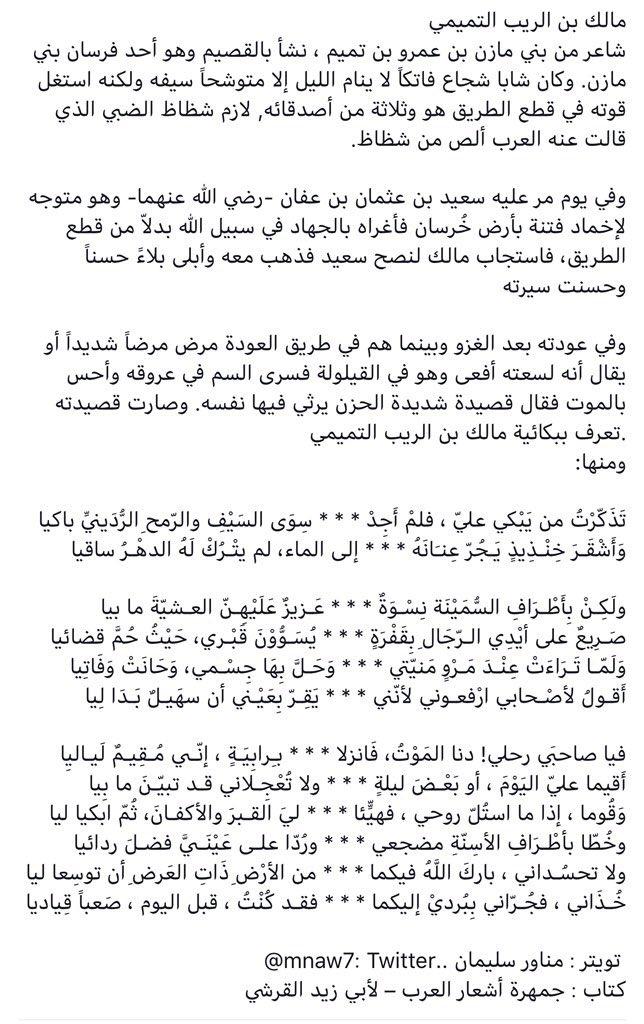 شرح قصيدة مالك بن الريب للصف الحادي عشر