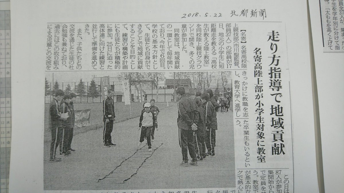 test ツイッターメディア - 『小学生陸上教室』 新聞に紹介してただきました(北海道新聞)(名寄新聞)(北都新聞) https://t.co/FsBcNAckr0