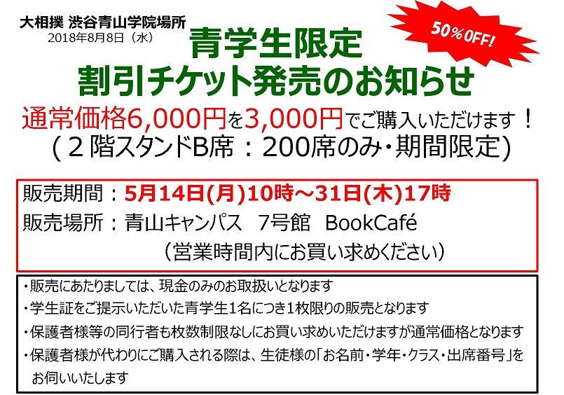 test ツイッターメディア - 【2018年8月8日開催 大相撲 渋谷青山学院場所】 青学生限定割引チケット 5月31日(木)17時まで AGU Book Caféにて販売中です! 通常価格6000円のところを半額の3000円でご購入いただけます! 限定200席ですのでお早めに☆ https://t.co/ELQTcxREwi