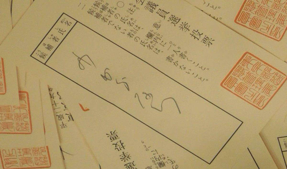 test ツイッターメディア - #国会 #政治 #永田町 #東京 #アメリカ #雑学 #選挙 #マスコミ #メディア #情報 #報道 #不正選挙 去年7.2都議選。 何と書いてあるか「わからない」 何が分からないかも「わからない」 有権者でない外国人です。 https://t.co/Fw8xGwaVqr
