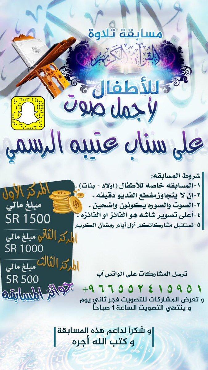 ملتقى عتيبة الرسمي On Twitter مسابقة على