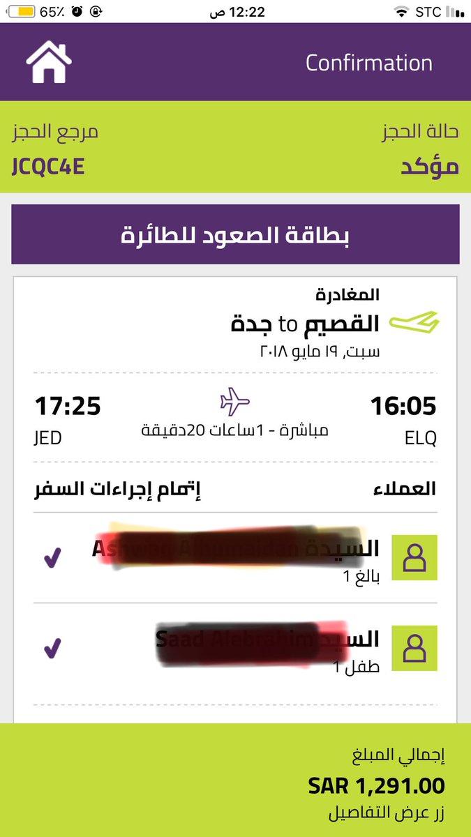 طيران أديل En Twitter تم إعادة إرسال بطاقة صعود الطائرة الى بريدك الالكتروني Sa