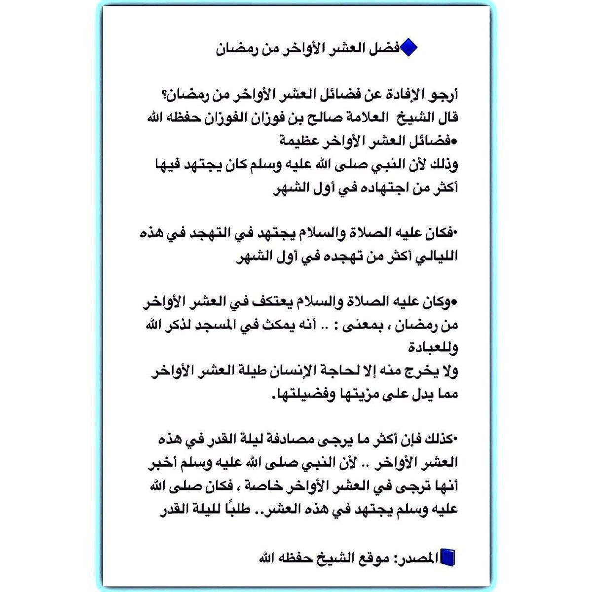 العلامة صالح الفوزان Twitterren فضل العشر الأواخر من رمضان