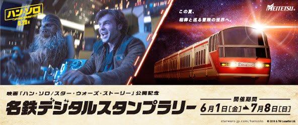 test ツイッターメディア - 6月1日から! ハンソロ=スターウォーズストーリーの公開に先駆けて、愛知・岐阜を走る名古屋鉄道とコラボ企画が始まります!! スターウォーズ好きな人は是非景品をゲットしましょう!スターウォーズを知らない人はこれを機にぜひ興味を持ってみてください!! #スターウォーズ #名鉄 https://t.co/wPwvNnF44D