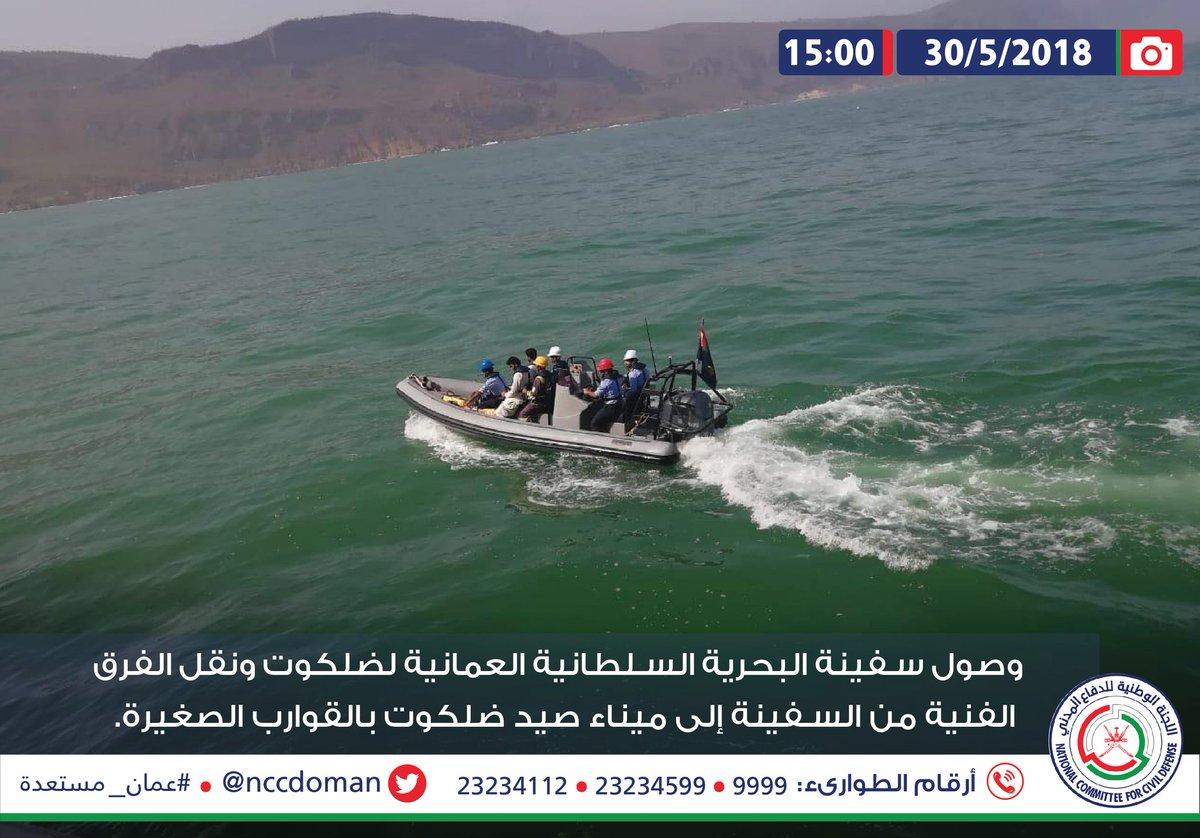 وصول سفينة البحرية السلطانية العمانية لضلكوت ونقل الفرق الفنية من السفينة إلى ميناء صيد #ضلكوت بالقوارب الصغيرة. #نتشارك_الجهود #عمان_مستعدة