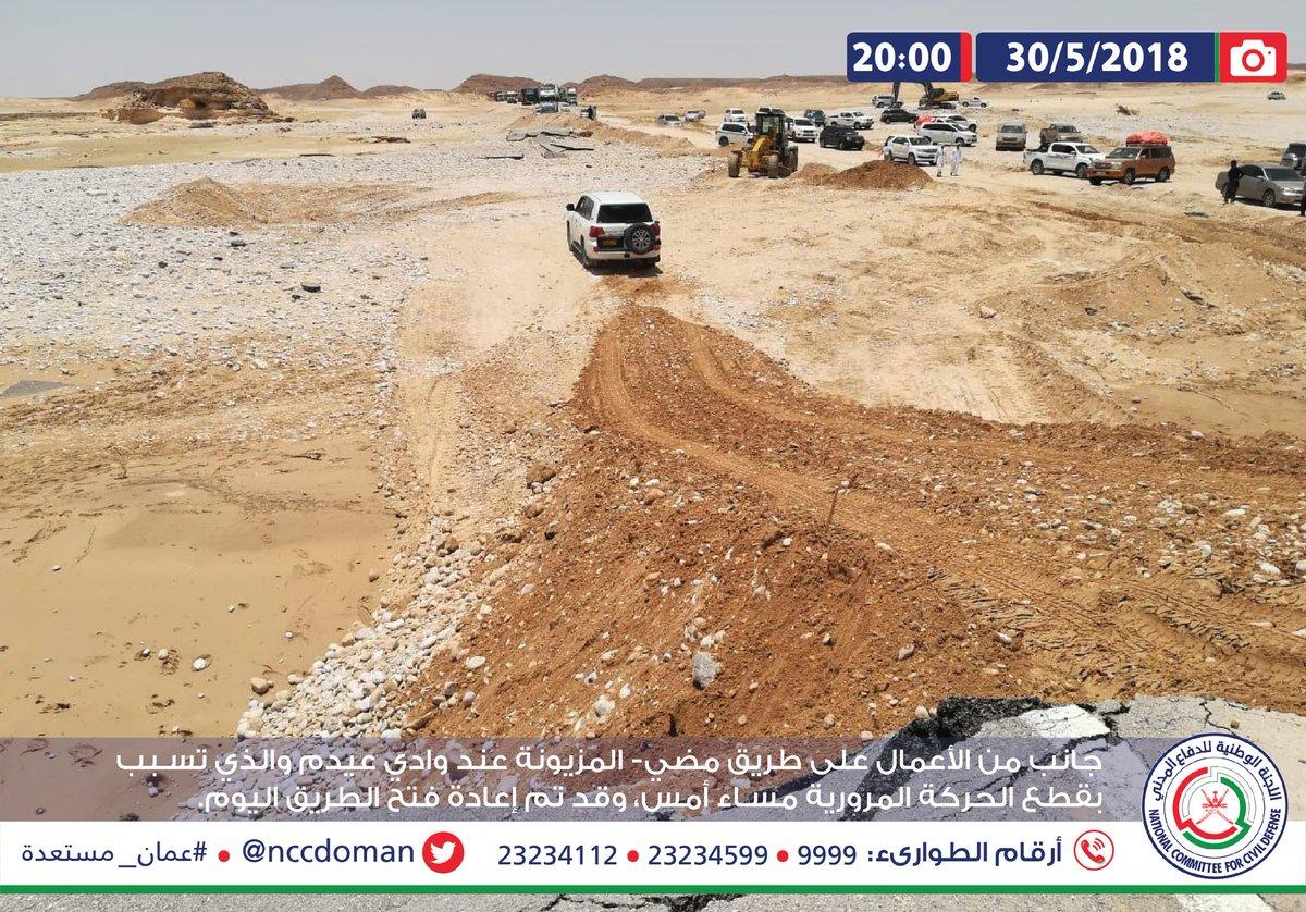 جانب من الأعمال على طريق مضي- المزيونة عند وادي عيدم والذي تسبب بقطع الحركة المرورية مساء أمس.. وقد تم إعادة فتح الطريق اليوم.