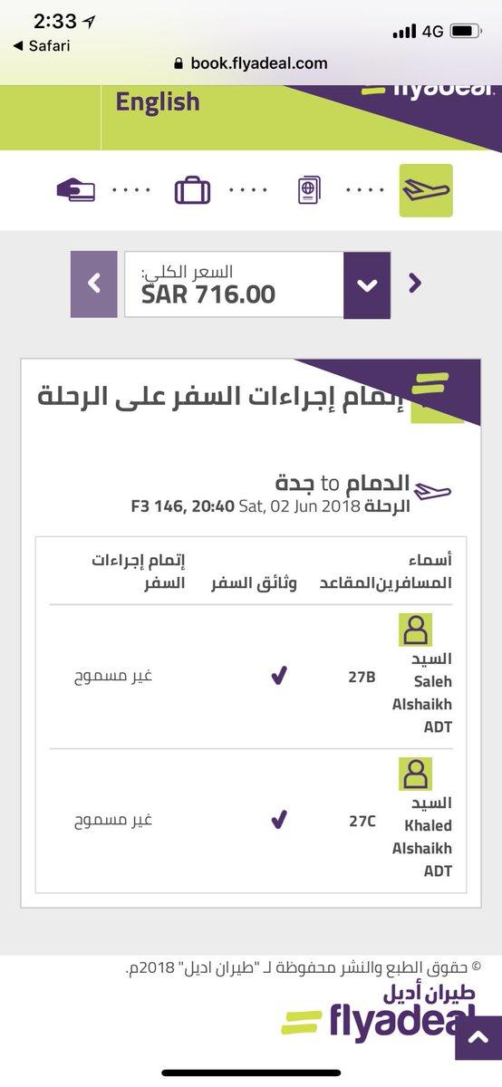 طيران أديل Twitterissa يمكنك إصدار بطاقة صعود الطائرة من خلال الموقع قبل موعد الإقلاع ب48 ساعه الى 4 ساعات من موعد رحلتك