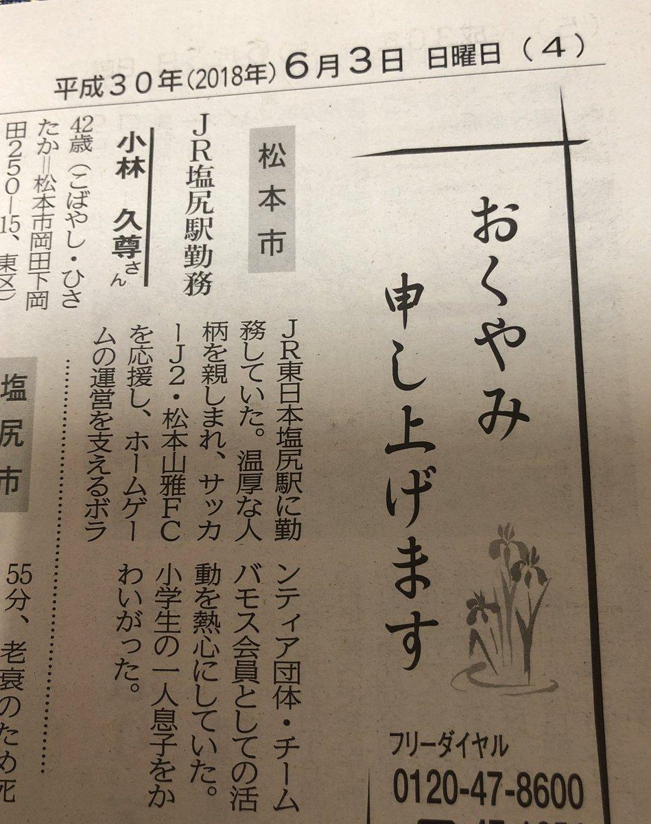 茨城 新聞 お悔やみ 欄