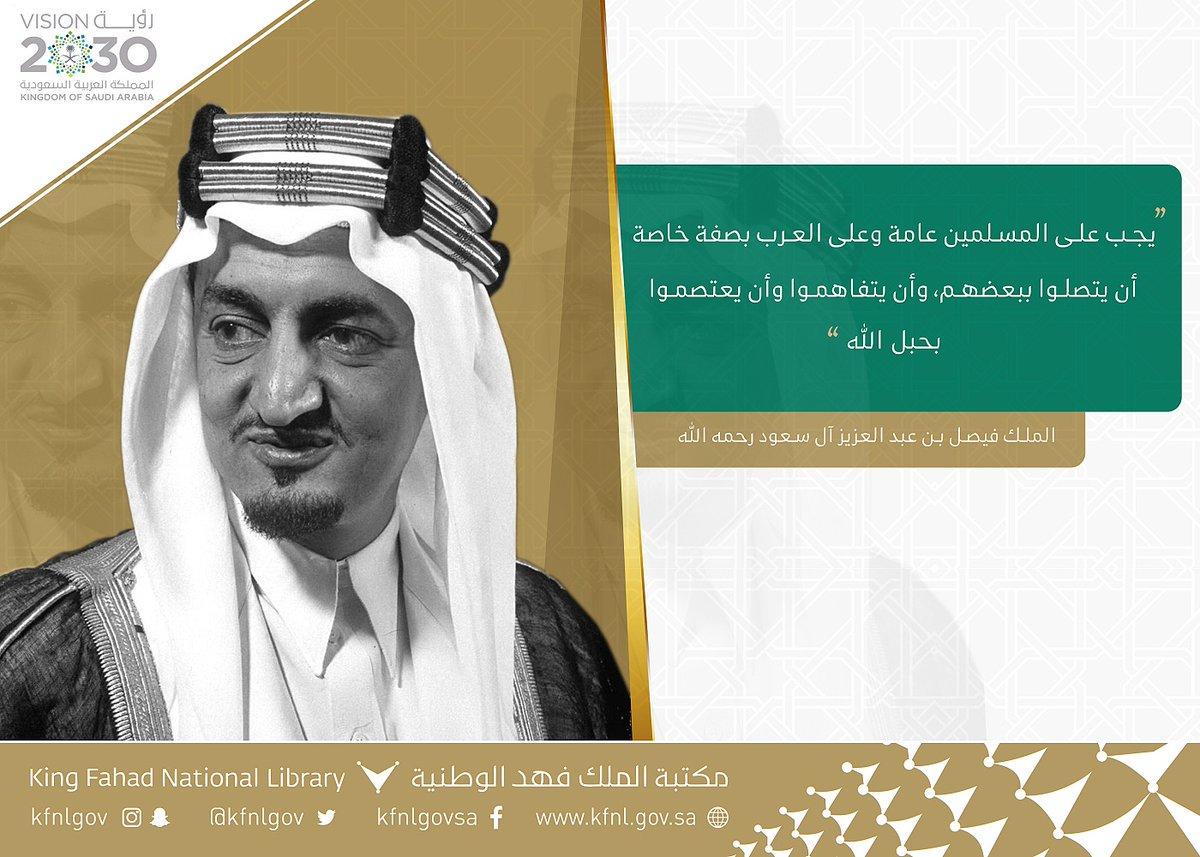 كتاب عن سعود الفيصل
