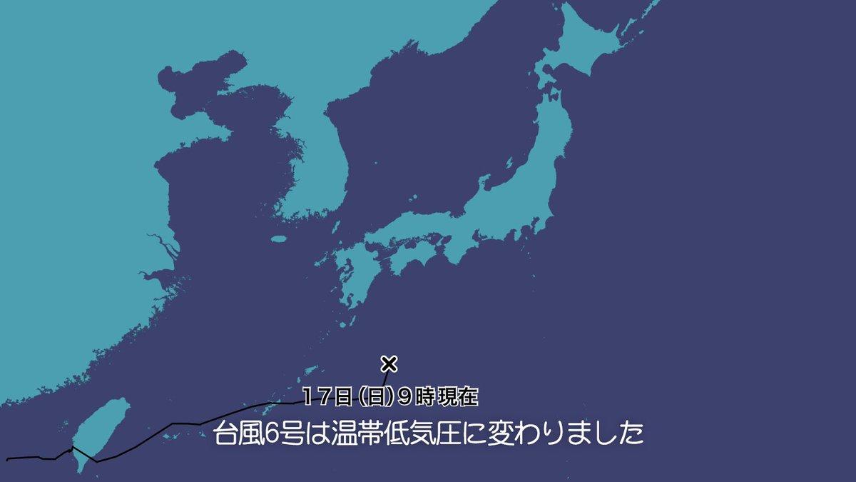 test ツイッターメディア - 台風6号は9時に日本の南で温帯低気圧に変わり消滅しました。この低気圧は19日(火)にかけて、西日本から東日本の太平洋側の沿岸に近づく見込みです。強い雨に注意してください。 今後も随時最新の見解をお伝えします。 #台風 #台風6号 https://t.co/DJWmoDfpjQ https://t.co/tI35Hdh79w