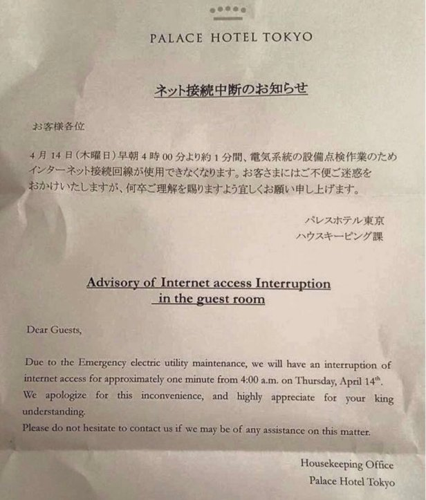 Image result for Japanese Hotel Apologies For One Minute Internet Stoppage At 4am