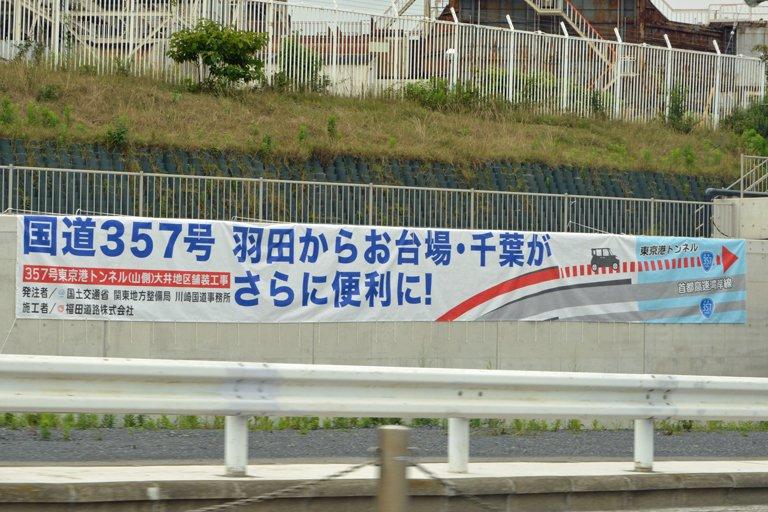 test ツイッターメディア - 未開通のR357東京港トンネル(東行・山側)をパスするために、大井入口から臨海副都心出口の1区間だけ首都高に乗入れている京急の路線バス。非日常感とお得な感じが好きだなぁ。西行き海側は先行開通で一般道経由に変わってしまったし。この運行もあと僅かなんだろうなぁ。#首都高 #京急バス https://t.co/5FFhZUndcN