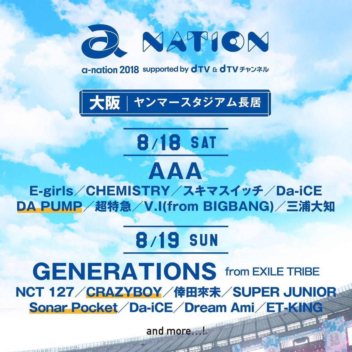 test ツイッターメディア - 【拡散希望】 8/19 a-nation 2018 大阪 「LDH」特別抽選先行 2連 定価+手数料でお譲りします。 チケット当日手渡し  GENERATIONS、NCT127、CRAZY BOY、倖田來未、SUPERJUNIOR、Sonar Pocket、Da-iCE、Dream Ami、ET-KING #GENERATIONS#GENERATIONS from EXILE TRIBE https://t.co/BxTcqXn6JD