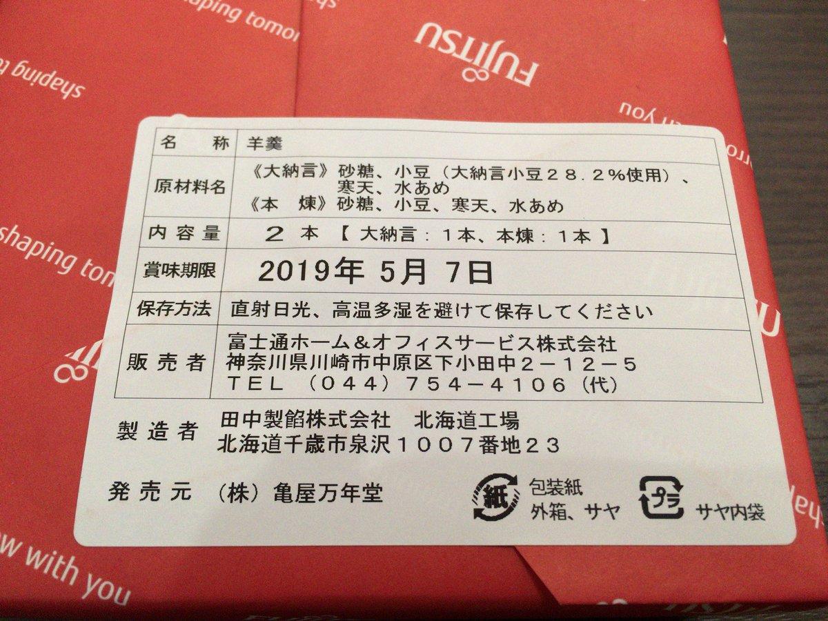 test ツイッターメディア - #富士通 の株主総会土産は、例年通り羊羹でした。 https://t.co/BmjVXbySIk