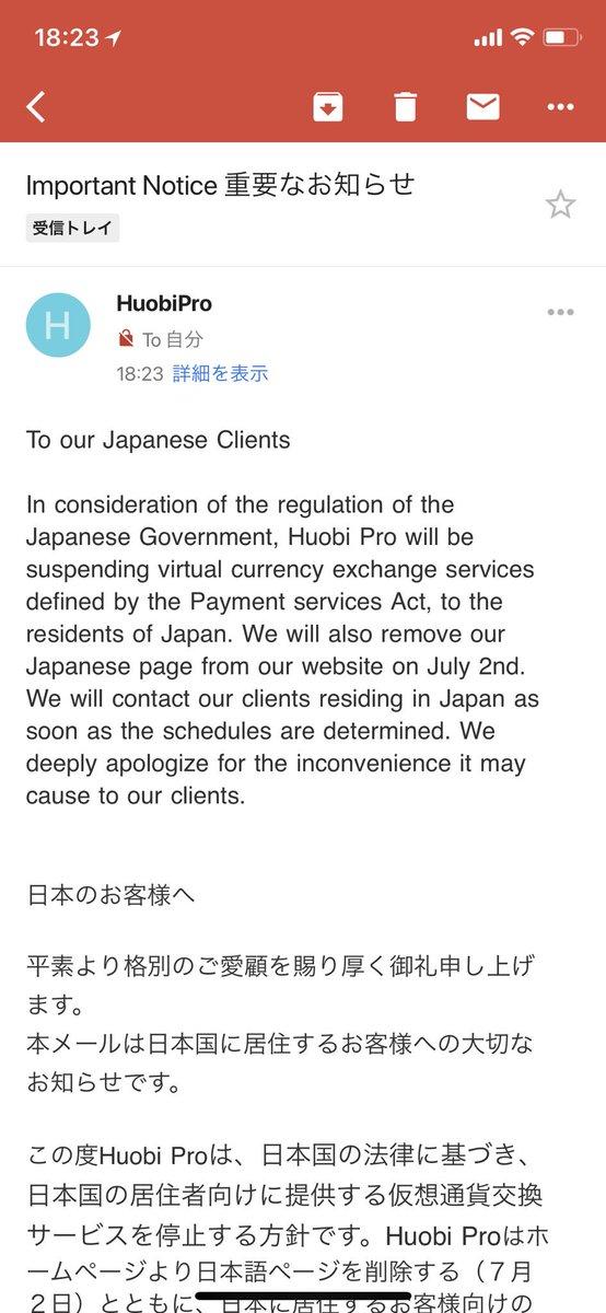 test ツイッターメディア - Huobiのメールきた。。。 https://t.co/u4rEe7pMLs