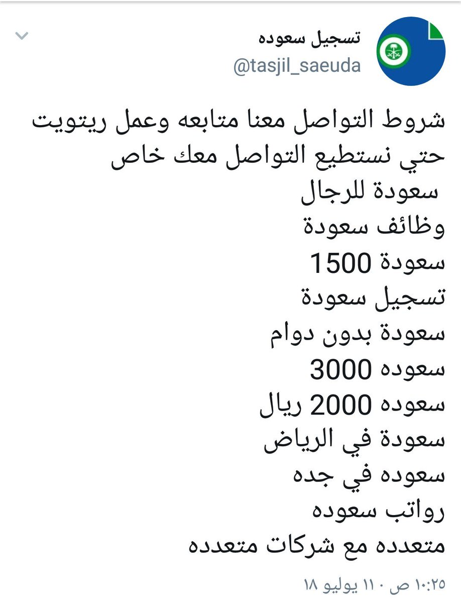 شركات سعوده بدون دوام للنساء
