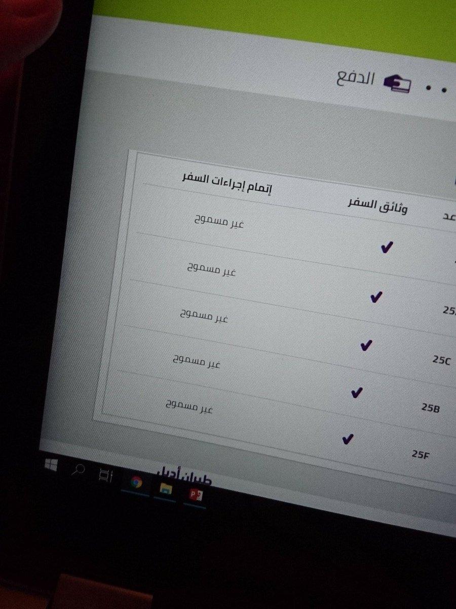 طيران أديل Sur Twitter اهلا يظهر لك غير مسموح في حال تم إصدار بطاقة صعود الطائرة تحقق من بريدك Ek
