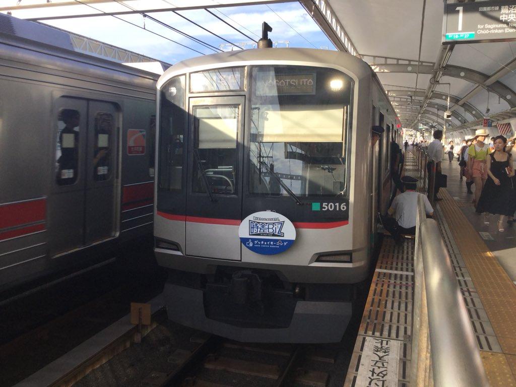 test ツイッターメディア - @tokyunanbu8606 こんばんは。 夕方高津駅で撮影していて「時差Biz」のヘッドマーク付き の5000系5016F編成が来たのには驚きました。 https://t.co/ykKF2RDHgo