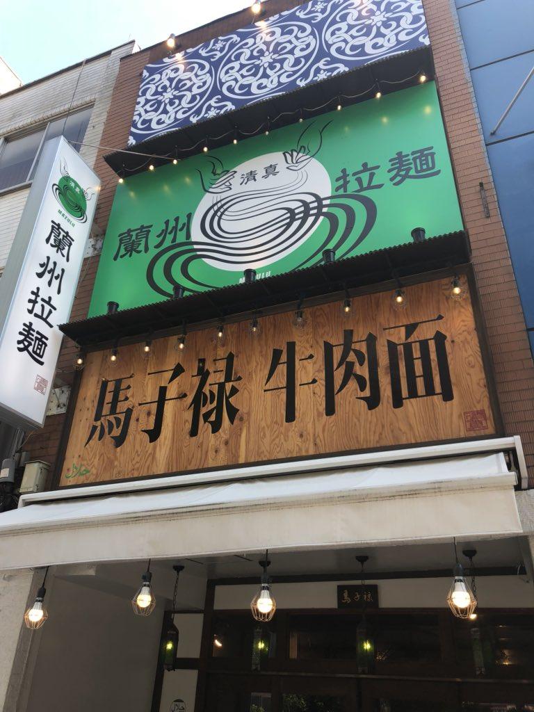 test ツイッターメディア - 蘭州ラーメン日本で食べると高いね。美味しいけれどね https://t.co/6nbNzSg7mc