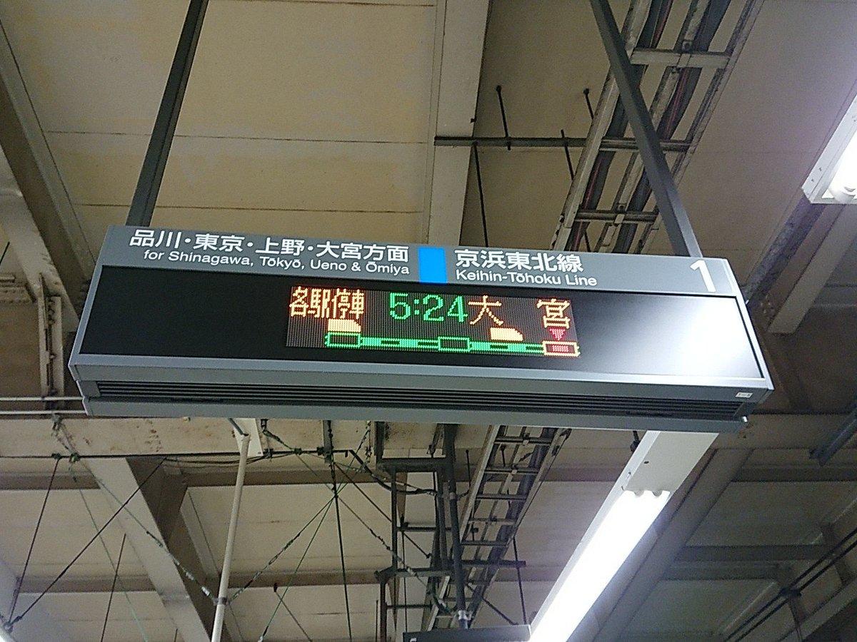 test ツイッターメディア - @mochi_tsubame @nukashi_ 京浜東北線 https://t.co/PJpPuASol9