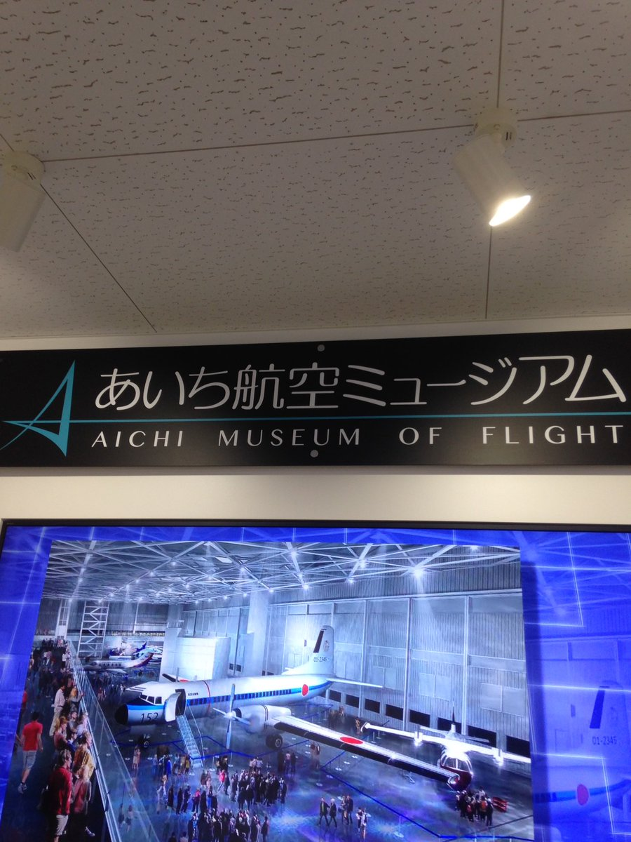 test ツイッターメディア - あいち航空ミュージアムに行ってきましたよ。フライングボックスという名古屋近郊の空を飛ぶ体験が出来るシミュレーションシアターが楽しかった✈️ https://t.co/pKTp5UPT7l