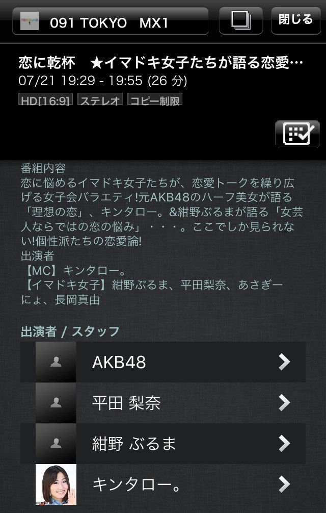 test ツイッターメディア - おおっ!元AKB48のハーフ美女=ひらりーなのかっ!まあ、キンタロー。ではないな(笑) 7月21日の19時29分からの30分番組ですってよ。#東京MX #恋に乾杯 #平田梨奈 https://t.co/cpGf4zjlAI