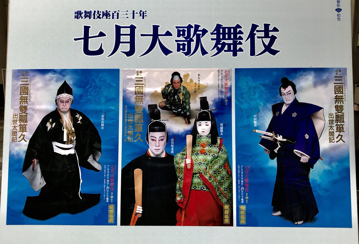 test ツイッターメディア - 歌舞伎座昼の部(2)上方では、今でも秀吉は特別の存在、歌舞伎の英傑である。そのことは歌舞伎の世界の常識であろう。此の芝居では獅童が光秀として見事に主役の活躍を見せる。海老蔵も台詞回しは悪く声がくごもるがそれなりの出来ではある。但し、秀吉が派手な立ち回りをしてしまうので舞台は台無し。 https://t.co/HgCyYoOrsl