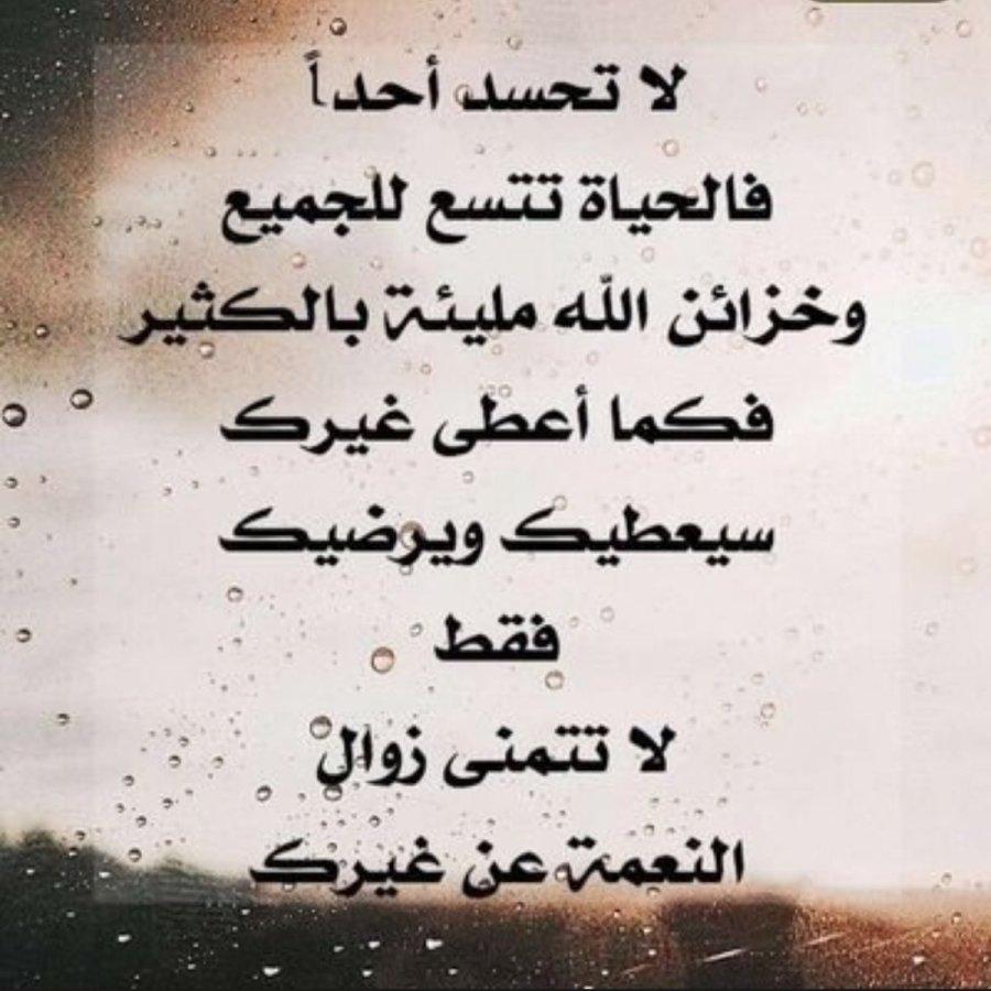 من شر حاسد اذا حسد Image Gallery