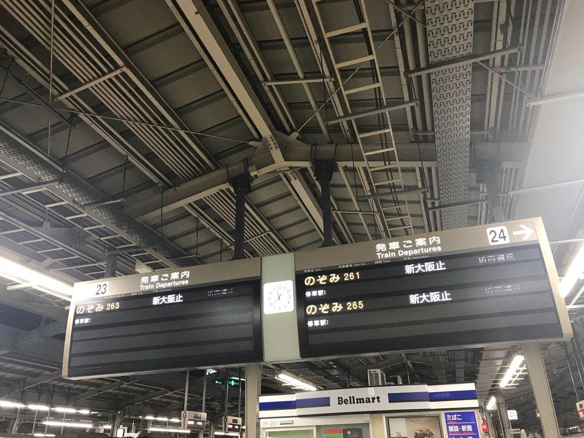 test ツイッターメディア - 先週も同じものを撮ったような…帰ってきました! (@ 東海道・山陽新幹線 新大阪駅 in 大阪市, 大阪府) https://t.co/3U6hCsvcmC https://t.co/WZ5b4uMczD