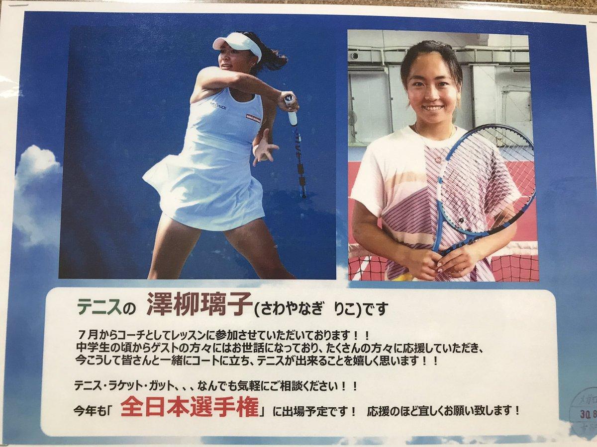 test ツイッターメディア - 夕方からインドアでテニス。 26日夕方に璃子ちゃんのクリニックがあると聞き早速申し込みました。 施設内に貼ってあるPOPの写真がメチャメチャ可愛かったけど全日本選手権出場予定には⁇ 全米オープンは? もう海外ツアーは諦めてしまったのかな? https://t.co/tJKjlRWp4D