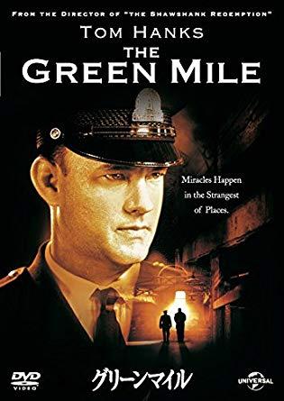test ツイッターメディア - レンタルして観た「グリーンマイル」が良すぎて洋画にハマりかけてる。 借りたとき完全にミスったと思ったけど字幕版だったのも良かった。大すすめ。 https://t.co/daJHbhxZJJ