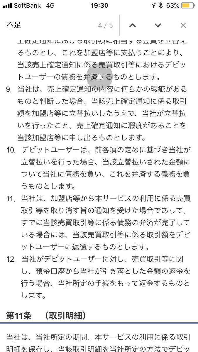 test ツイッターメディア - ジャパンネット銀行は特に信用機関に登録とかは書いてないな(見た限り https://t.co/EJi4mIEESO