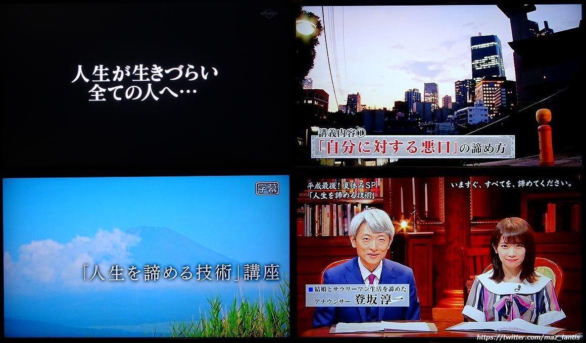 test ツイッターメディア - テレビ東京「人生を諦める技術」が凄い。 ・出演者は、不祥事でフジテレビのニュース番組を諦めた登坂淳一。 ・「自分に対する悪口の諦め方」の相談者は、針流(ハリル)さん。 ・「運命の人の諦め方」の相談者は、西野さん。 (小田急バス西野停留所とキーボードの「かな」キー)  番組の内容が全部ネタ。 https://t.co/MpRPU64p3g