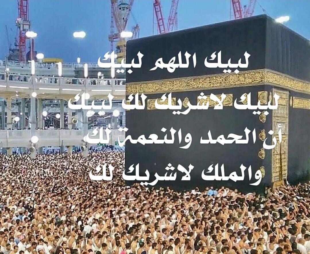 ابوسامي عبده صالح On Twitter لبيك اللهم لبيك لبيك لا