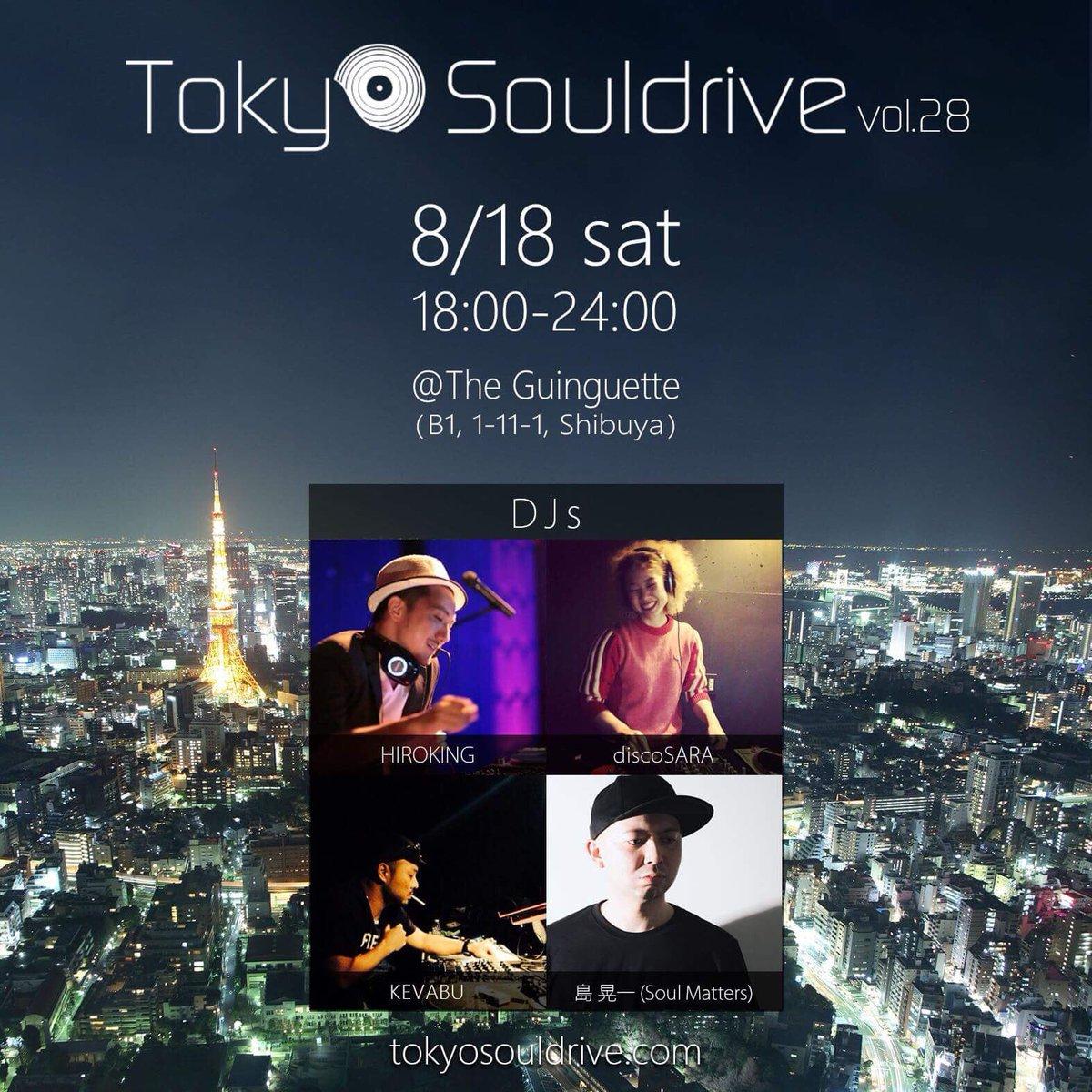 test ツイッターメディア - 明日18日土曜は「Tokyo Souldrive」@渋谷MOJAで島晃一が、19日日曜は青山蜂の「0819」でkurozumiがDJです!どちらも18時から。是非! https://t.co/zG3Oeb6Gi5