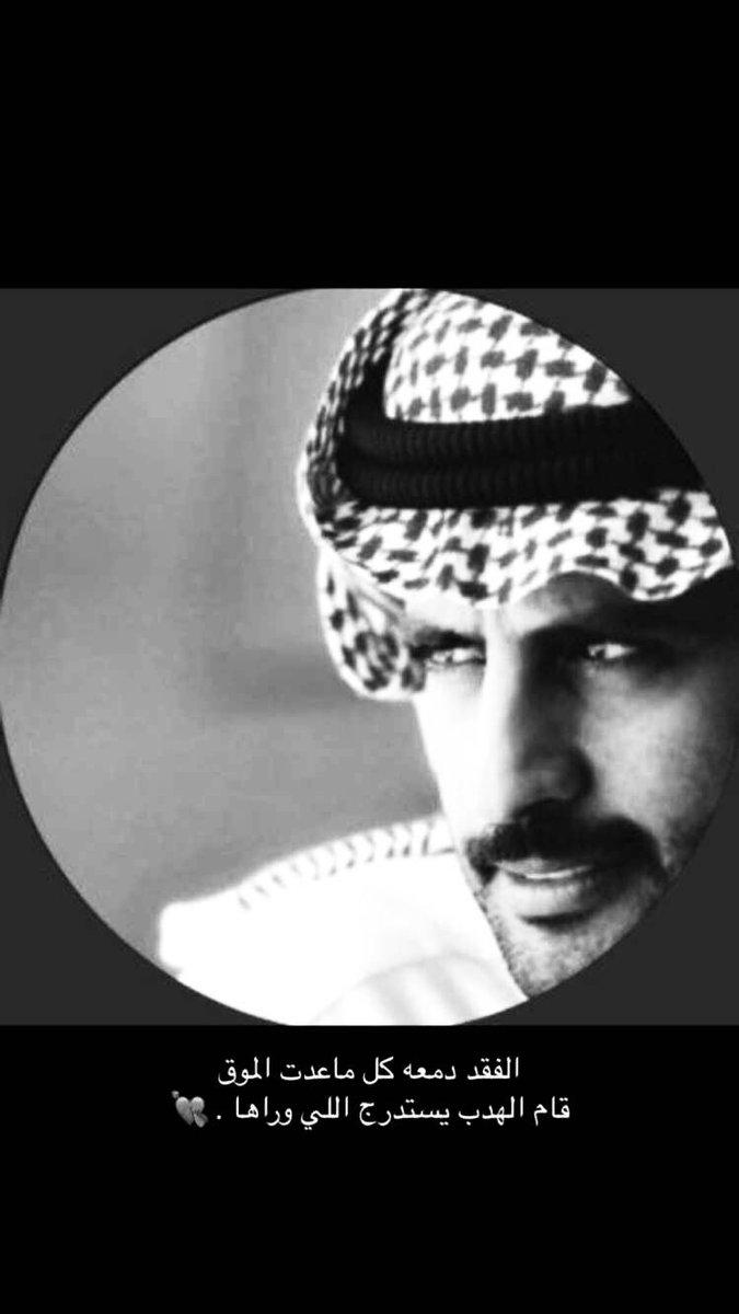 محم د On Twitter سعد علوش الفقد دمعة كل ماعدت الموق قام الهدب يستدرج اللي وراها