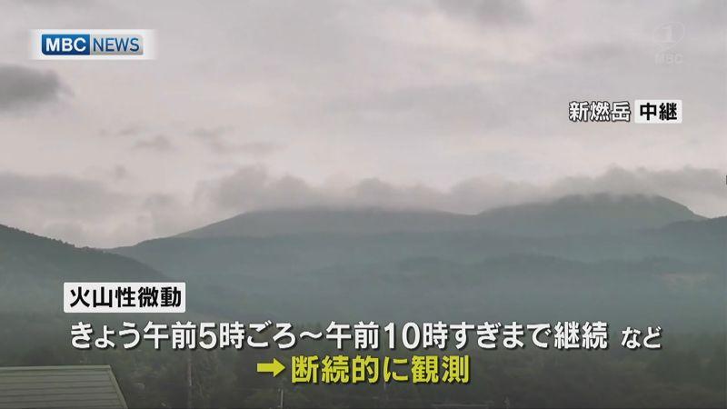 test ツイッターメディア - MBCニュース 霧島連山の新燃岳では、地下のマグマの動きなどを示す火山性微動が断続的に観測されています。気象台は「火山活動がやや高まった状態が続いている」として、引き続き警戒を呼びかけています。 #霧島 #新燃岳 #鹿児島 https://t.co/uueINigB0j https://t.co/N0M0EbIJ3Z