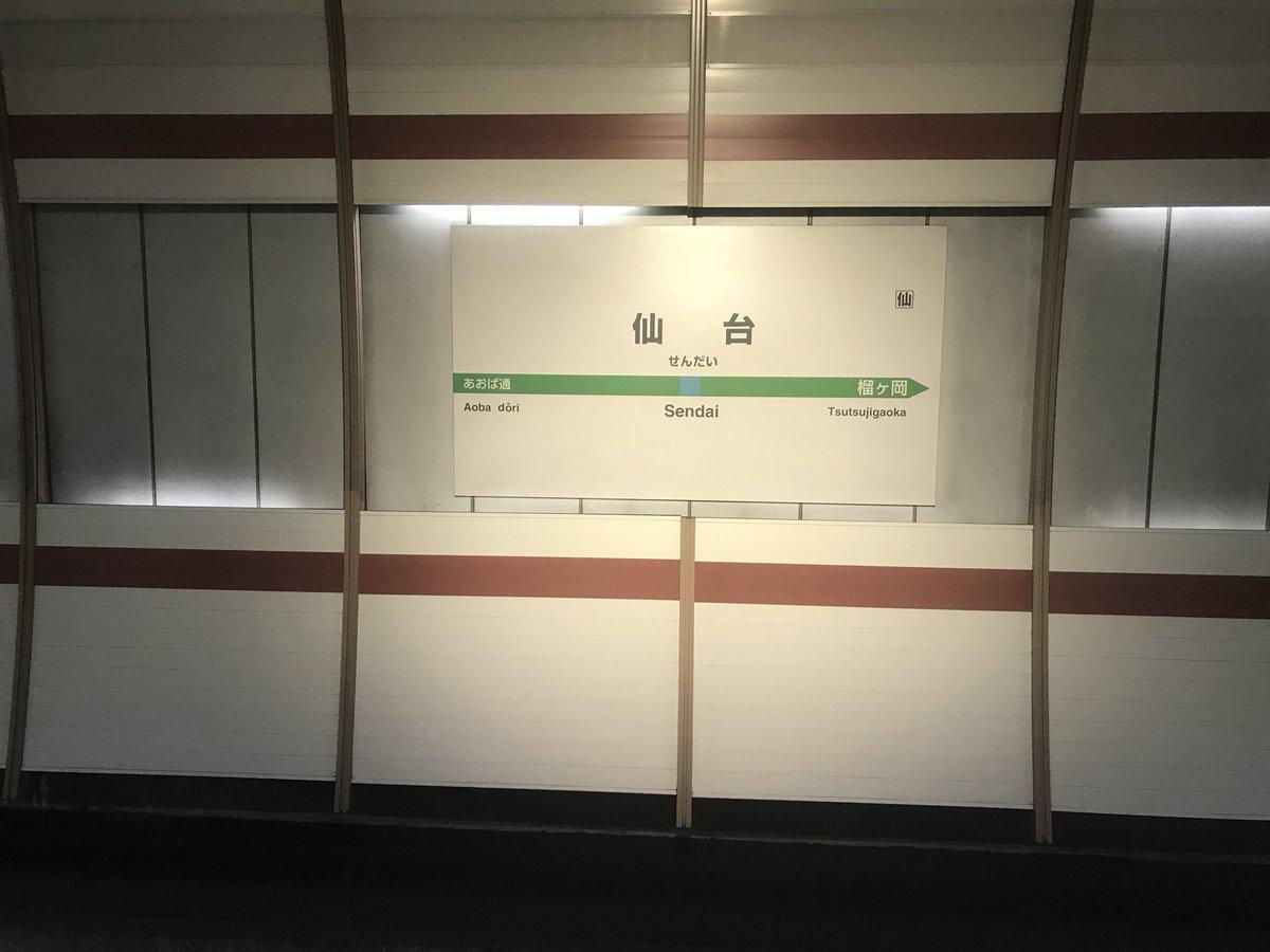 test ツイッターメディア - やっぱり仙石線のホームは薄暗い。 https://t.co/YCsjnZcxlW