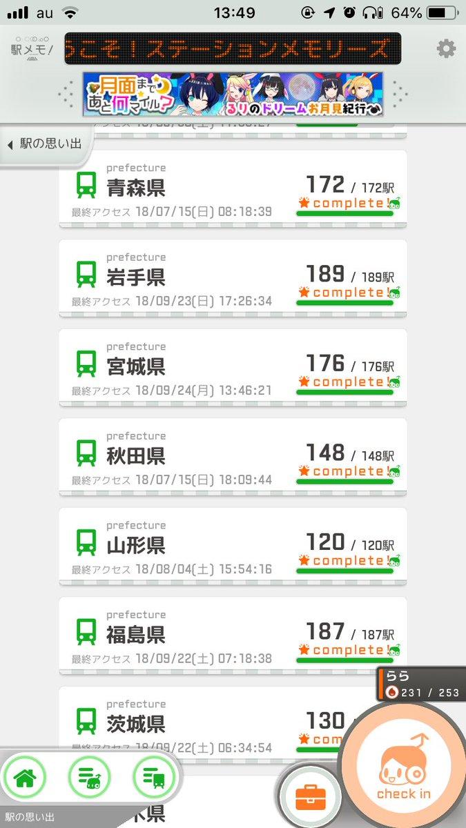 test ツイッターメディア - 石巻駅から仙石線を通ってあおば通駅へ、そこから歩いて仙台駅! そしてMO東北達成しました! カキ食べて帰ります!!! https://t.co/65NwRV2afP
