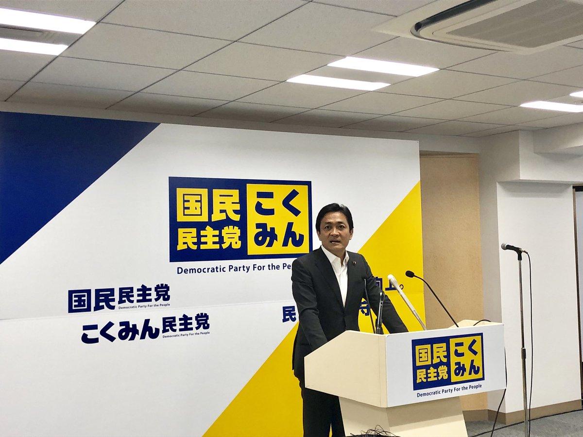test ツイッターメディア - 只今、東京永田町国民民主党本部です。全国幹事会、自治体議員団等役員合同会議に兵庫県連幹事長として出席しています。玉木代表から「人と地方を大切にする国民民主党」は、統一地方選挙必勝に向けて、「やれる事は全てやる」と地方議員を前に檄を飛ばし、地方議員と執行部との意見交換が行われた。 https://t.co/NhtTh3KBMs