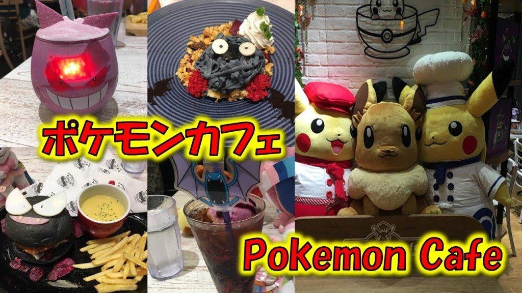 test ツイッターメディア - 初めてポケモンカフェに行ってみた!カフェ店内と料理【pokemon Cafe】 https://t.co/iCfUs7UV2o https://t.co/Vpo7ygaW7w