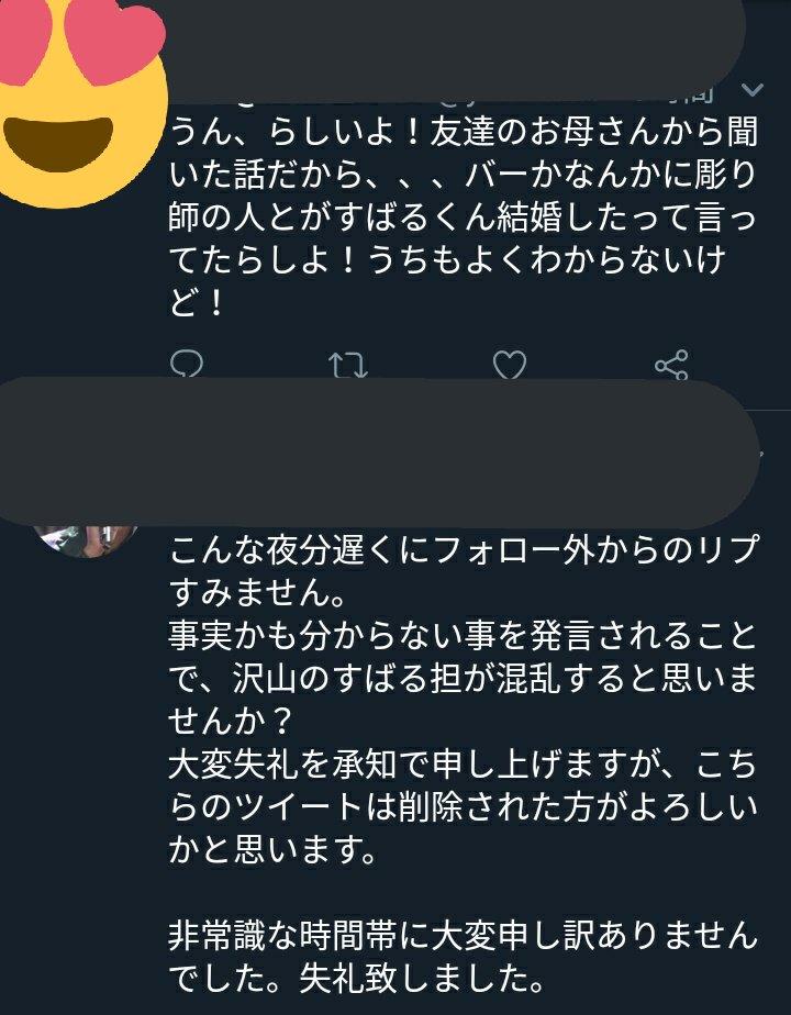 渋谷すばる スキャンダル