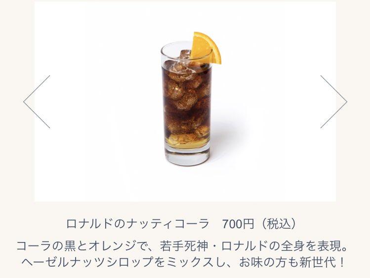 test ツイッターメディア - ロナに一晩遊ばれてから魂回収されたいからドリンク飲みたい。使用されてるコーラ、コカコーラだったら良いなぁ。。。 ペプシ地雷 https://t.co/P5zFFVH7RU