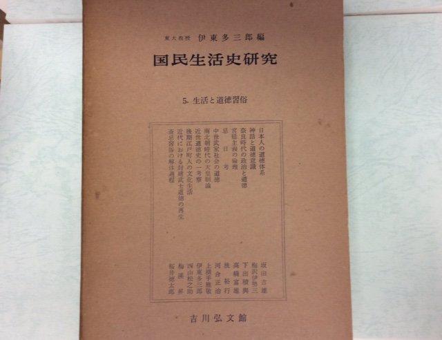 test ツイッターメディア - 23日の地元での神社合祀プレゼン準備(続々)。桜井徳太郎「齋忌習俗の解体過程」(『国民生活史研究』5,1962)を飛ばし読み。石塚尊俊の先行研究を批判?  神社合祀については習俗を破壊した、というのみだが、美作一帯に関して細かなデータもあって興味深い。 #神社合祀 #桜井徳太郎 #石塚尊俊 https://t.co/BxqQ9MuvDa