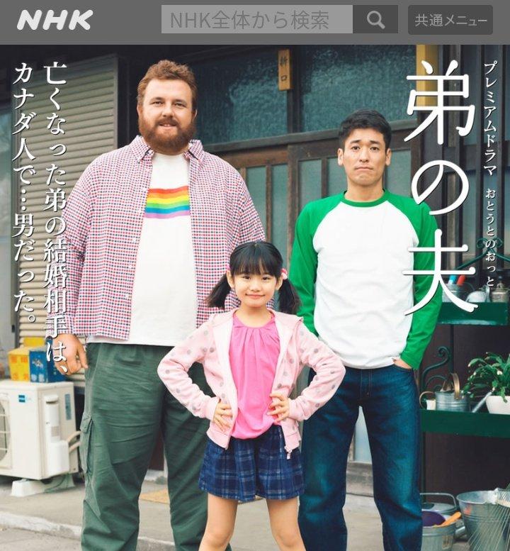 test ツイッターメディア - #弟の夫 録画をやっと観た。 凄く素晴らしいドラマ。把瑠都がハマり役すぎて。夏菜ちゃん役の女の子も凄く愛らしくて。 一本の映画を観たような気分です。良い作品に出会えた。 https://t.co/9gVSyAvMss